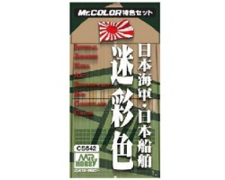 Mr Color Imperial Japanese Naval & Passenger Cargo Ships Camouflage Colours Set (CS642)